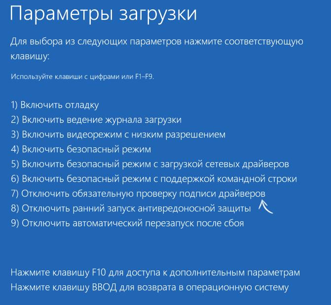 Отключение проверки подписи драйвера с помощью параметров загрузки.