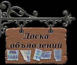 Доска бесплатных обьявлений DMX-512.RU